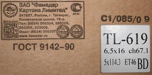 Теч Лайн диски: официальный производитель литых колесных дисков tech line 539