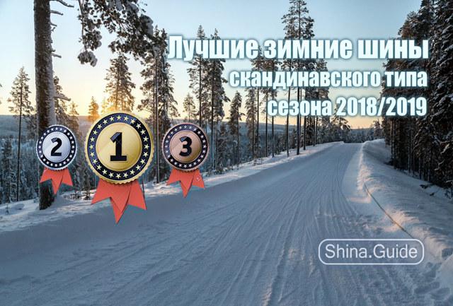 Шины из Финляндии: финские производители зимних шипованных автошин, финская резина