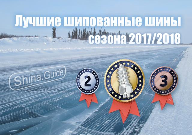 Зимняя резина Нитто Термо Спайк: параметры шипованных шин nitto therma spike