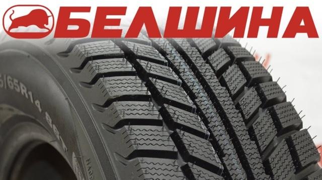 Белшина: страна производитель летней и зимней резины belshina artmotion на УАЗ