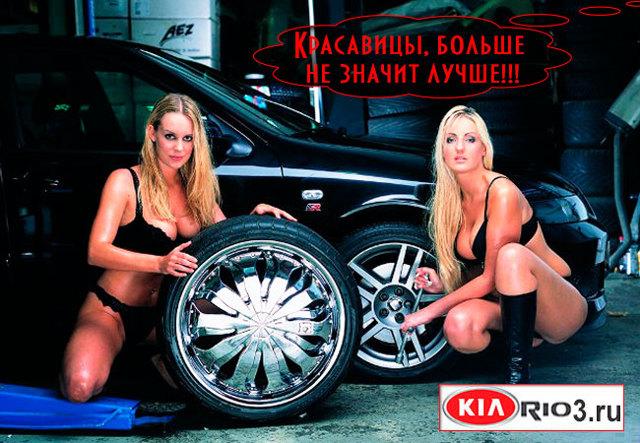Разболтовка kia rio (Киа Рио), о разболтовке колес на Киа Сид и Спортейдж 3